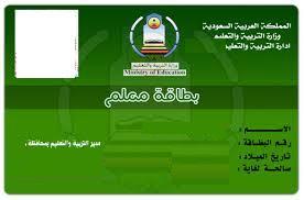 لأول مرة إصدار بطاقات عمل للمعلمات السعوديات مجلة هي