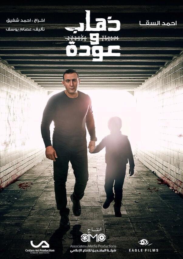 """في """"ذهاب وعودة"""".. من ينقذ احمد السقا من الفشل؟"""