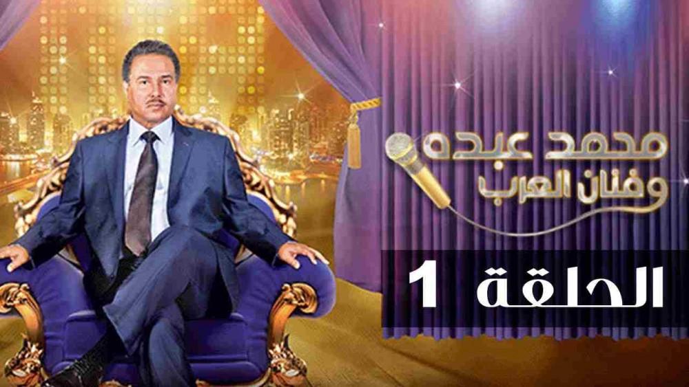 """توثيق محطات حياة """"محمد عبده"""" في """"فنان العرب"""""""