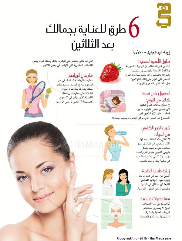 انفوغرافيك: 6 طرق للعناية بجمالك بعد الثلاثين