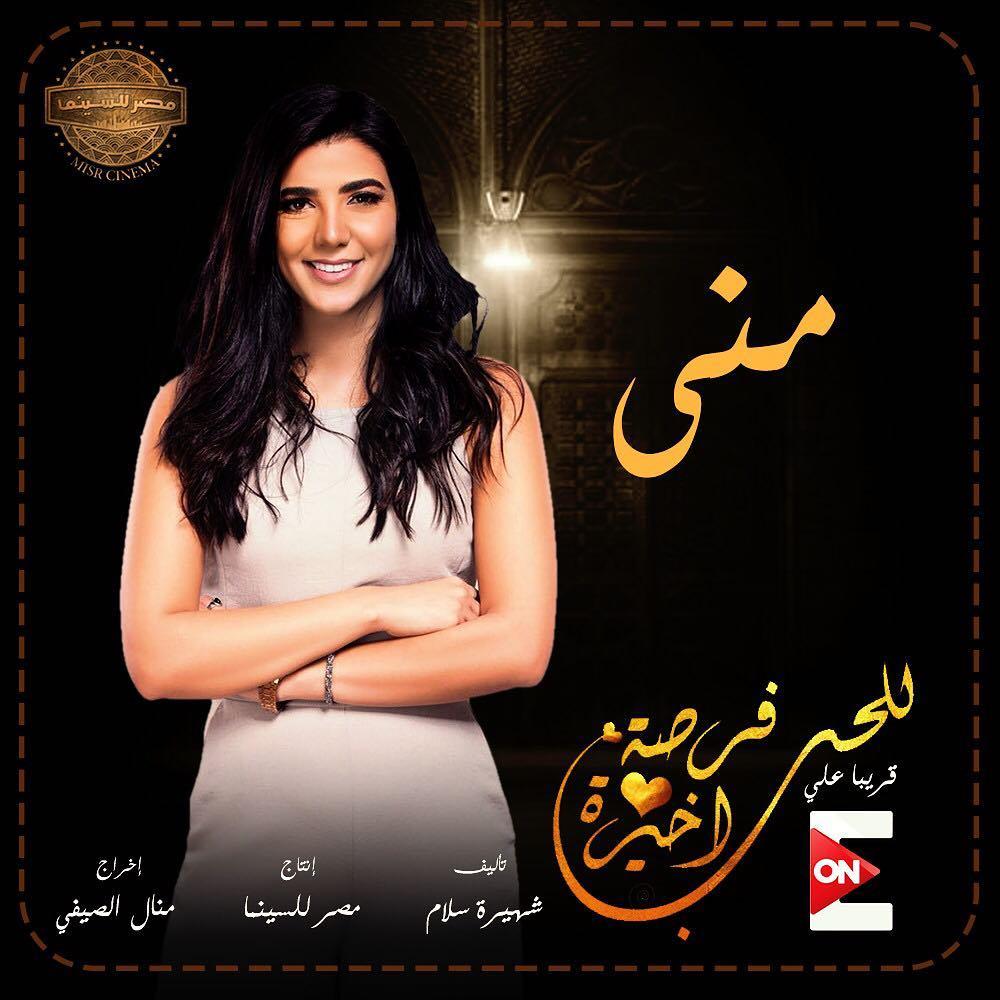 641d1c89eb760 بعد مي عمر..فنانة أخرى من أسرة المخرج محمد سامي تقتحم الساحة الفنية - مجلة  هي