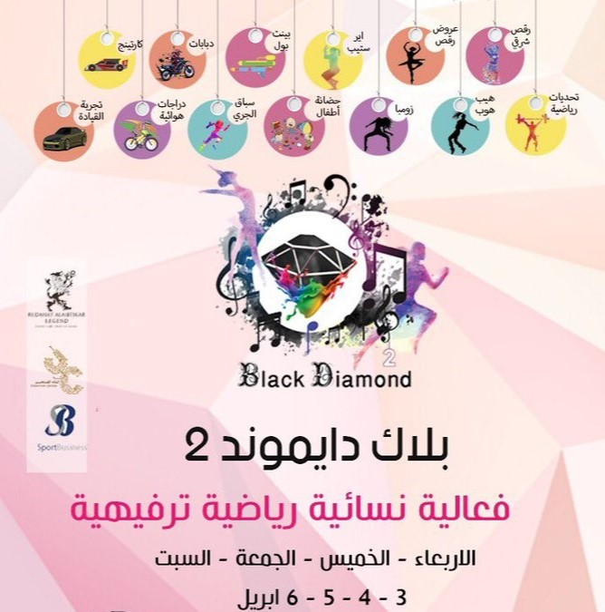 7b2ff7e6f الشرقية تحتضن المهرجان النسائي الرياضي الترفيهي
