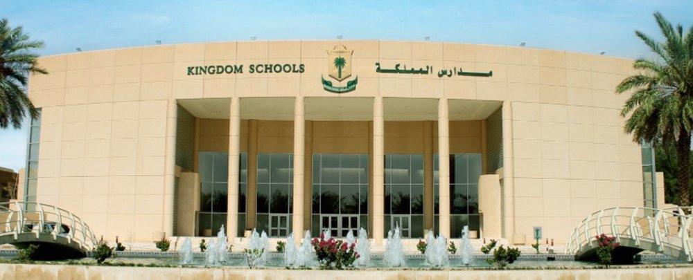جريمة مدارس المملكة تهز المجتمع السعودي مجلة هي