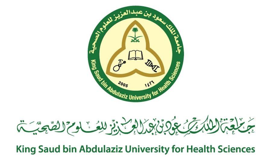 وظائف شاغرة في جامعة الملك سعود للعلوم الصحية - مجلة هي
