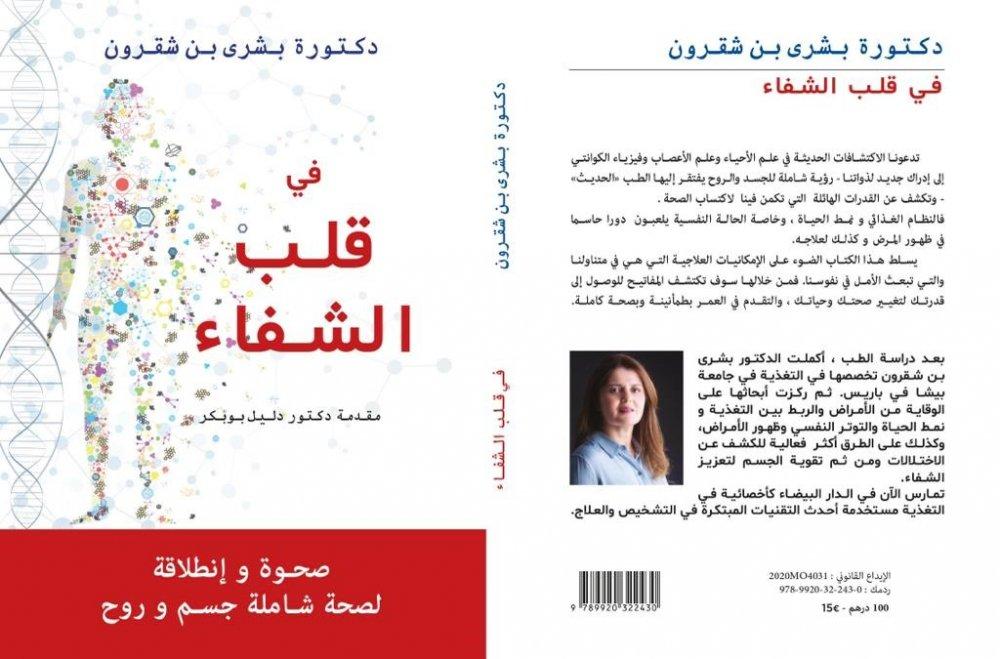 غلاف كتاب في قلب الشفاء للدكتورة بشرى بنشقرون