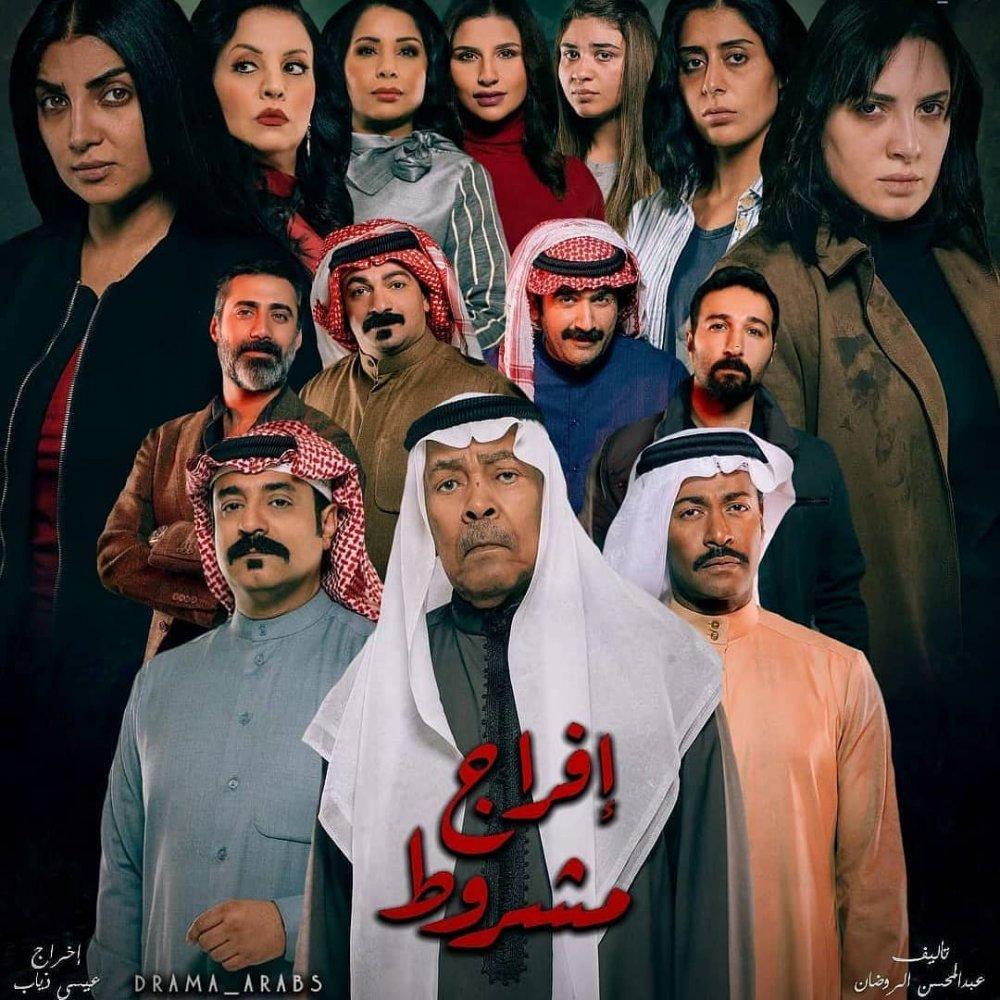 قنوات عرض مسلسل إفراج مشروط الكويتي رمضان 2019 مجلة هي