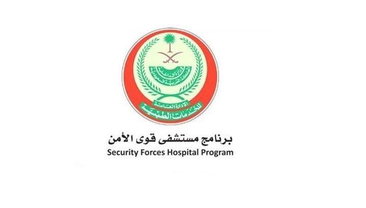 قوى الأمن مستشفى تطبيق