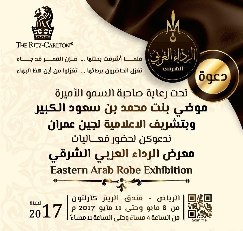 cf1604418 الرياض تحتضن انطلاق معرض الرداء العربي الشرقي - مجلة هي