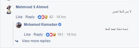 محمد رمضان يعنف أحد معجبيه ويطالبه بالتحدث عن أحمد السقا بطريقة لائقة - مجلة هي