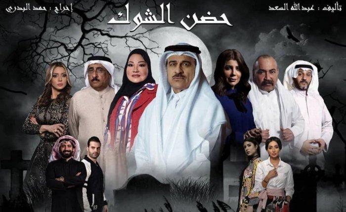 قائمة مسلسلات رمضان الخليجية 7
