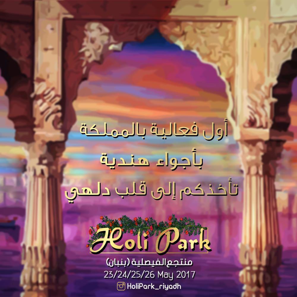 هولي بارك  كرنفال هندي بأيدي سعودية في الرياض - مجلة هي