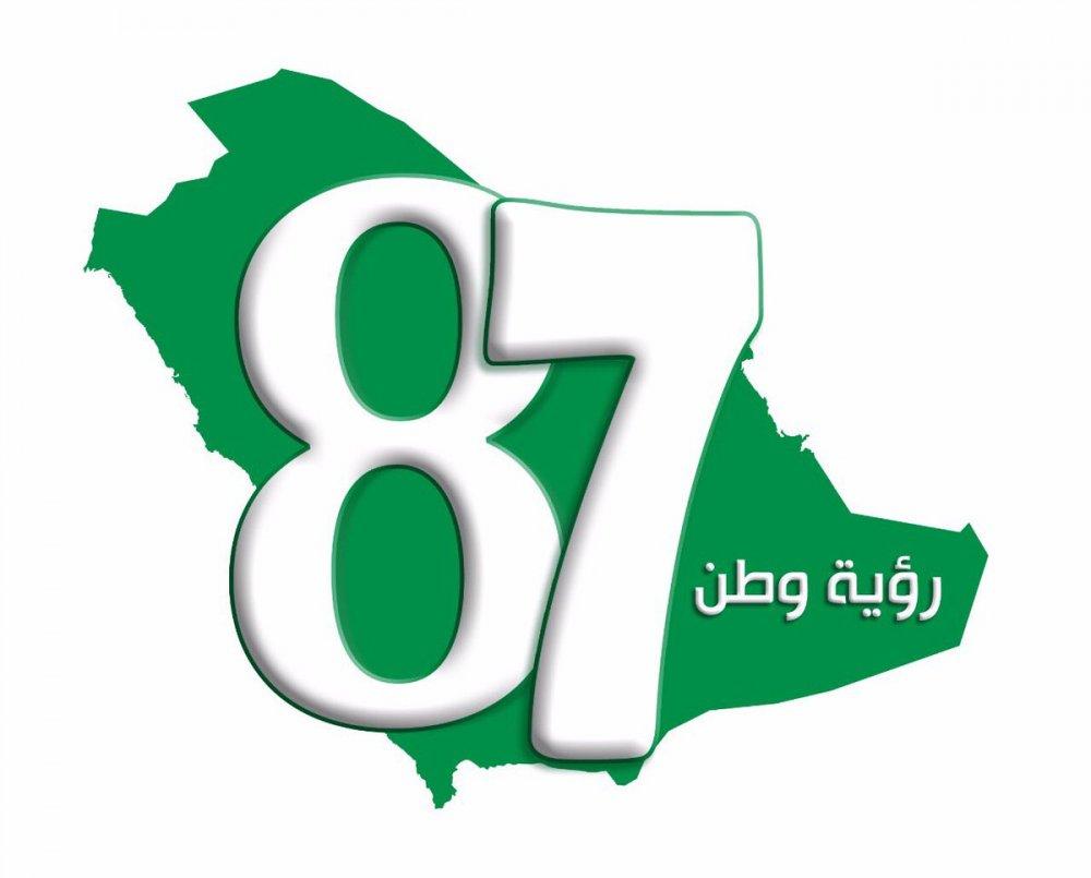 b0e01af4582bb أشهر العادات والتقاليد للاحتفال في اليوم الوطني السعودي - مجلة هي