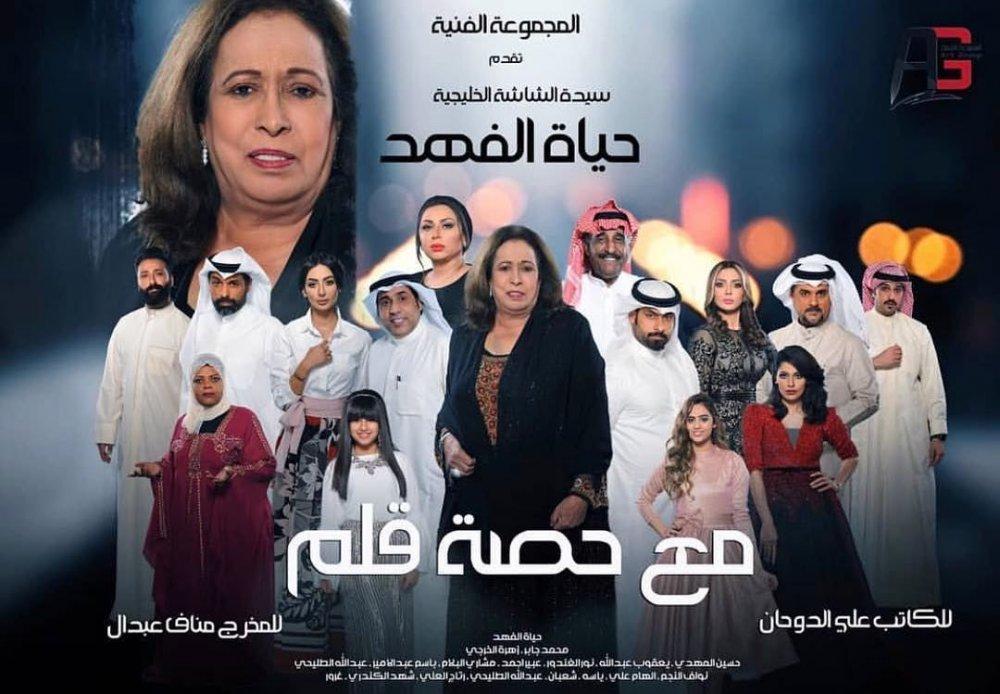 حياة الفهد بين النسيان و الضياع في الحلقة الثانية من مسلسل مع حصة