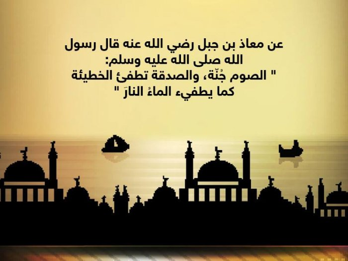 مجموعة صور لل كلمة عن فضل الصدقة في رمضان