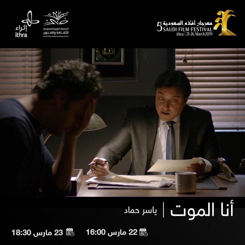 e63bc29f9 الظهران تحتضن انطلاق مهرجان أفلام السعودية في دورته الخامسة - مجلة هي