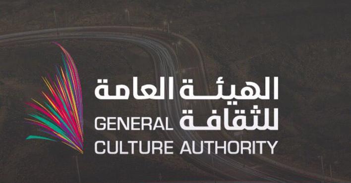 الهيئات الثقافية السعودية