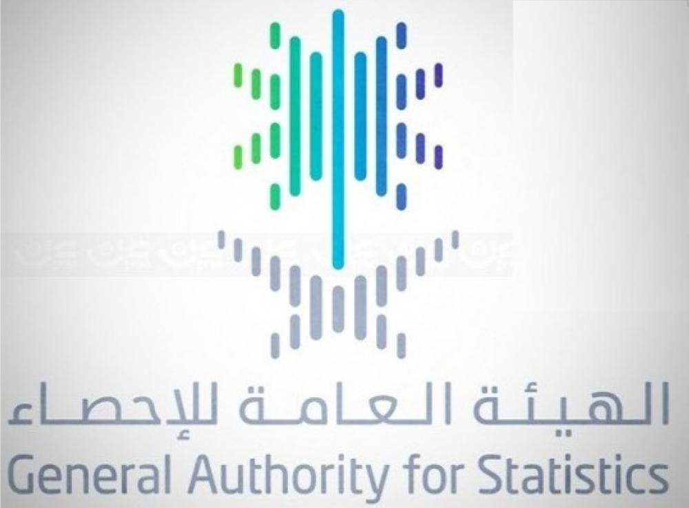 الهيئة العامة للإحصاء بالسعودية تعلن عن وظائف شاغرة - مجلة هي
