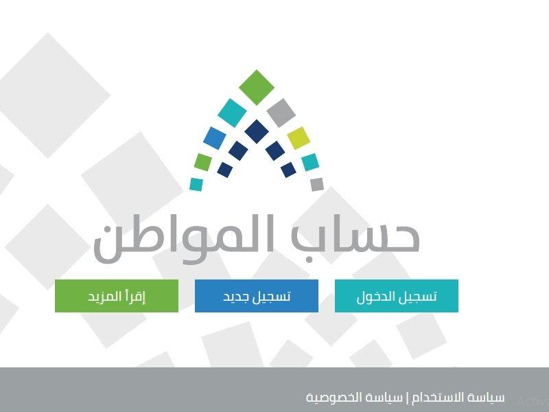 بوابة حساب المواطن السعودي الالكترونية مجلة هي