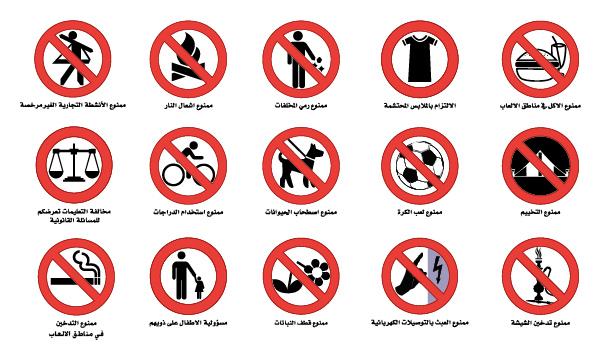 الحدائق والمنتزهات في دبي لها ضوابط تعرفوا عليها مجلة هي