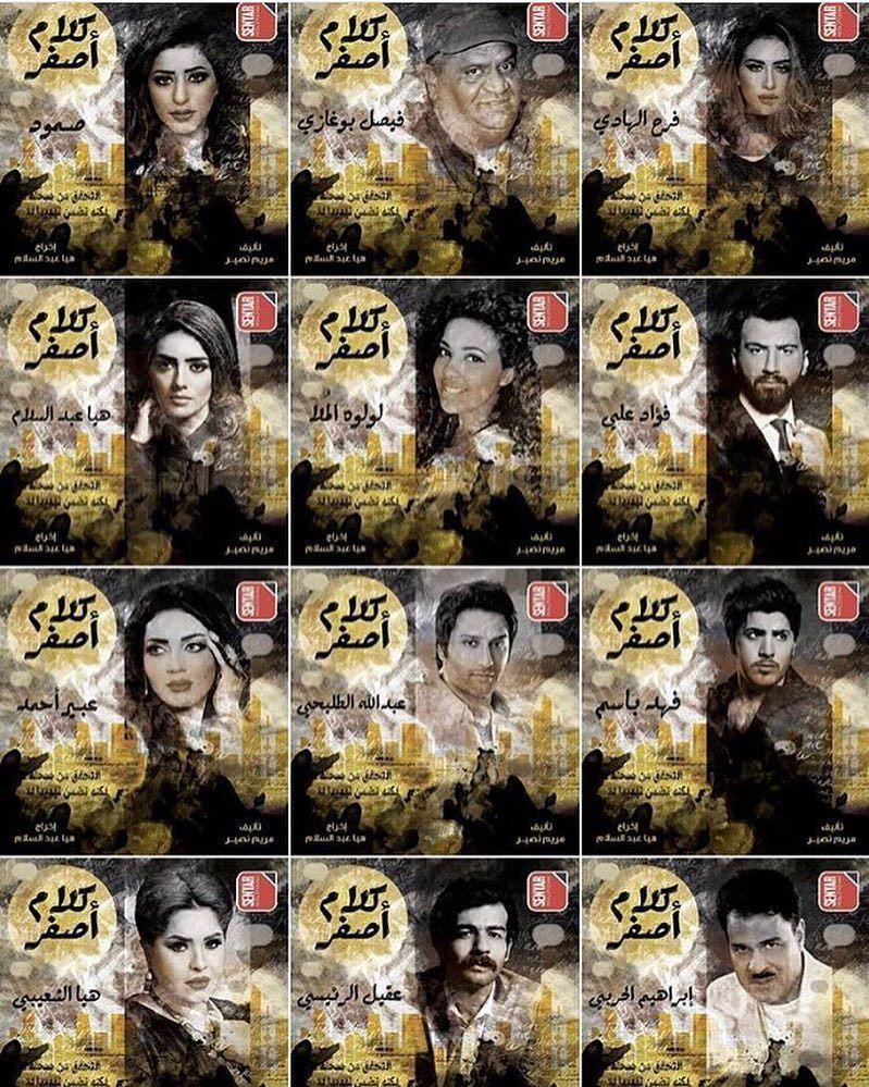 صور يوميات المخرجة هيا عبد السلام في مسلسل كلام أصفر مجلة هي