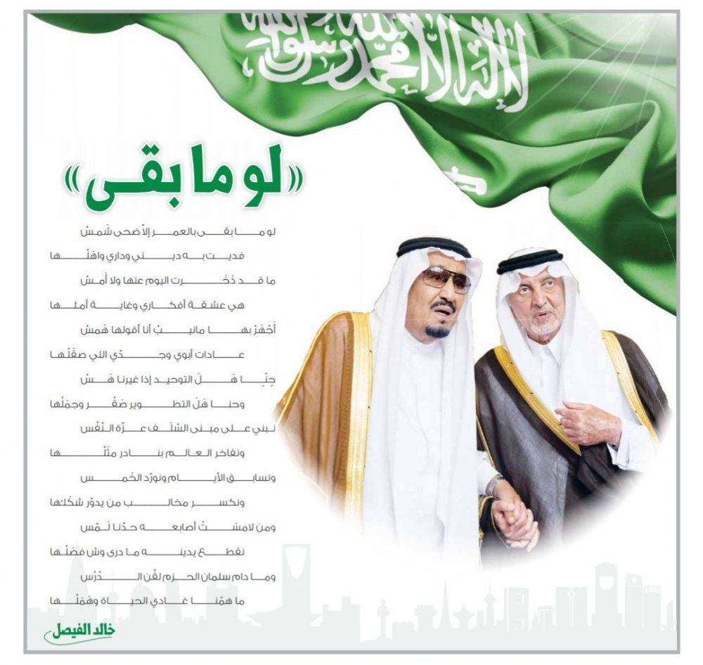 قصيدة عن اليوم الوطني السعودي للاطفال المرسال