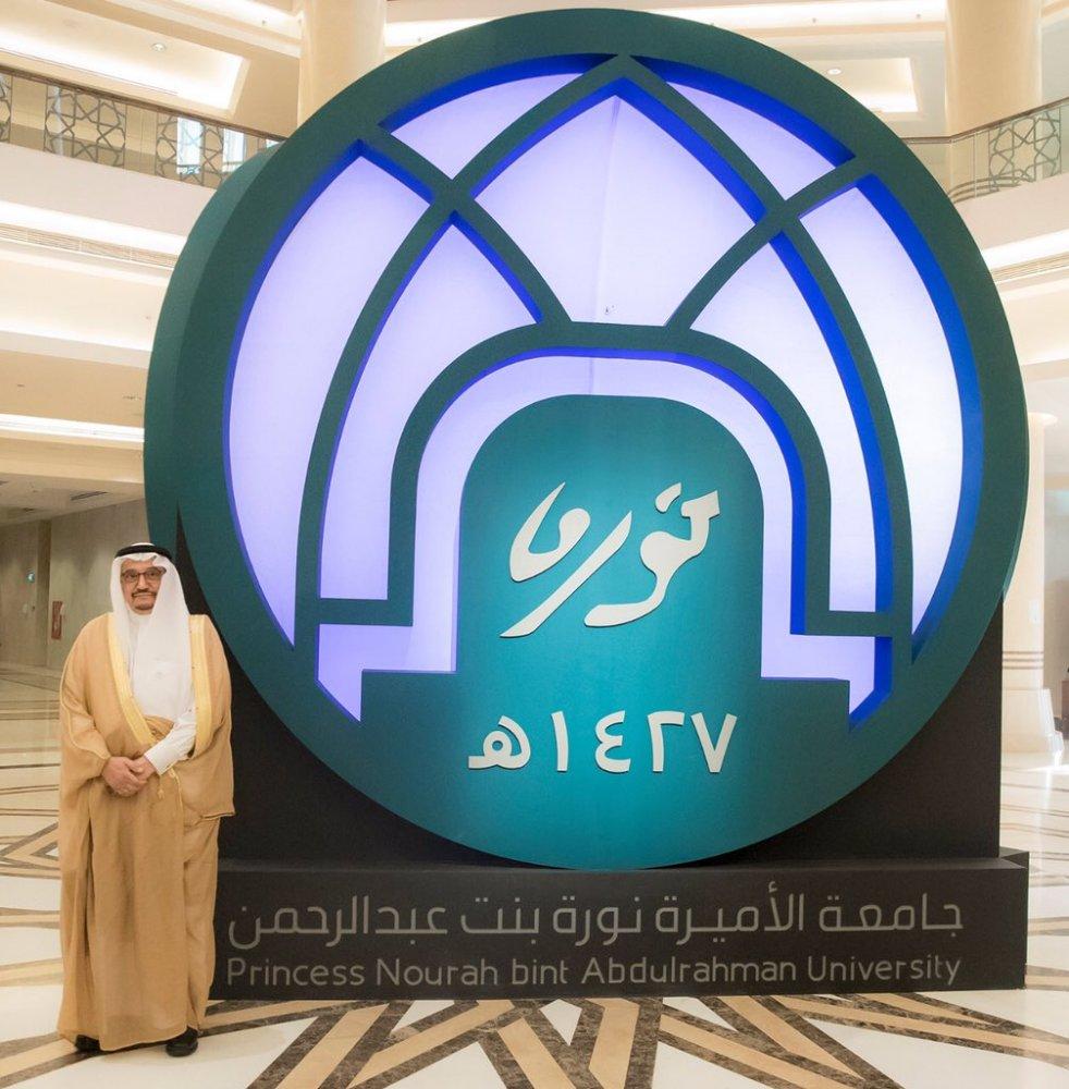 تدشين شعار جامعة الاميرة نورة Kaiza Today