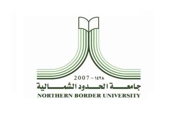 جامعة الحدود الشمالية 14 13