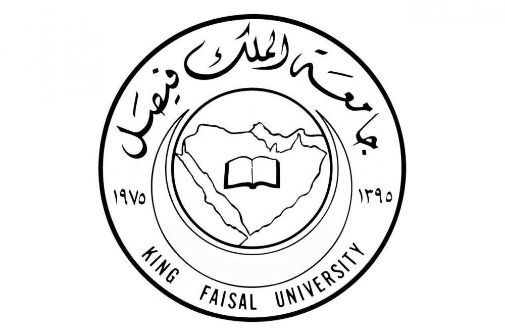 جامعة الملك فيصل تعلن نتائج قبول الدفعة الثانية - مجلة هي