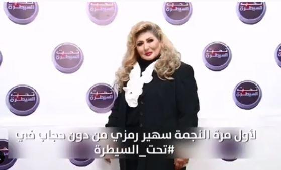 09bfa3b27 فيديو وصور..سهير رمزي تظهر بدون حجاب نهائيًا للمرة الأولى في برنامج ...
