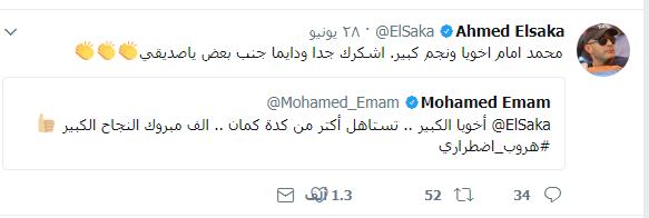 هؤلاء النجوم احتفوا بتفوق أحمد السقا في العيد..هل يؤكدون عداءهم مع محمد رمضان؟ - مجلة هي