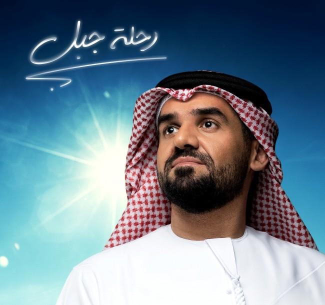 حسين الحسمي في رحلة جبل
