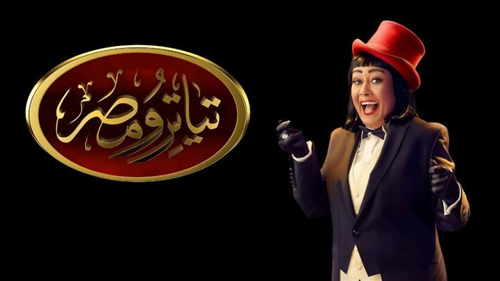 هالة فاخر في تياترو مصر
