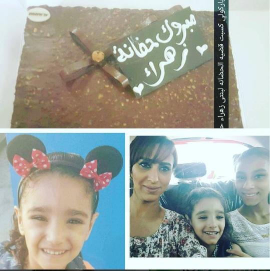 وفاء مكي وابنتها زهراء