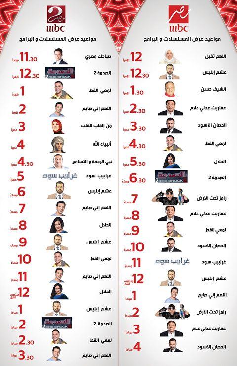 خريطة البرامج والمسلسلات لقناة mbc مصر - مجلة هي