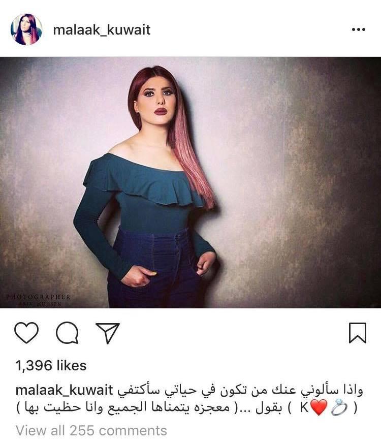 زواج ملاك الكويتية