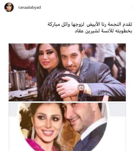 نتيجة بحث الصور عن رنا الأبيض تبارك لزوجها خطوبته
