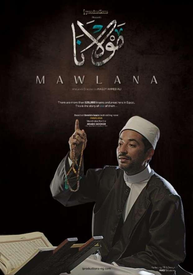 افيش فيلم مولانا