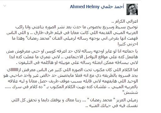 رسالة احمد حلمي