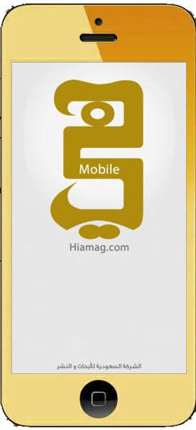 Hiamag.com على الـiPhone