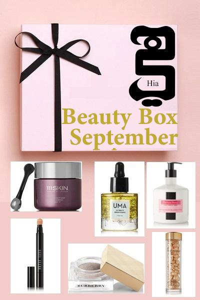 Beauty Box شهر سبتمبر... أبرز المستحضرات الجمالية لاستقبال الخريف